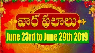 Vaara Phalalu | June 23rd to June 29th 2019 | Weekly Horoscope 2019 | TeluguOne - TELUGUONE