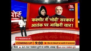 BJP को महंगी पड़ रही थी 'मुफ्ती' सरकार! क्योंकि सिर्फ दल मिले थे, दिल नहीं मिले थे | Special Report - AAJTAKTV