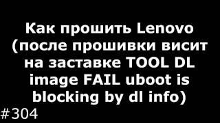 Как правильно прошить Lenovo после прошивки висит на заставке TOOL DL image FAIL