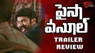 Paisa Vasool Trailer Review | Balakrishna | Shriya Saran | NBK101Fever - TELUGUONE