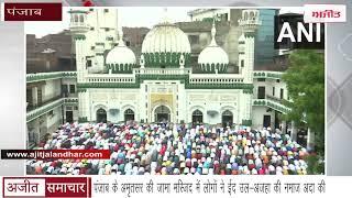 Videoपंजाब    के अमृतसर की जामा मस्जिद में लोगों ने ईद उल-अजहा की नमाज अदा की