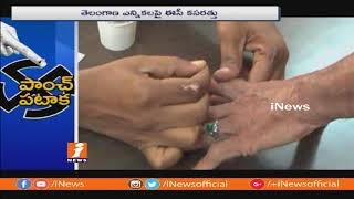 Central Election Commission May Conduct Telangana Elections Along With 4 States | iNews - INEWS