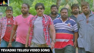 Gang of Gabbar Singh Songs | Yevadiki Telusu Video Song | Sri Balaji Video - SRIBALAJIMOVIES