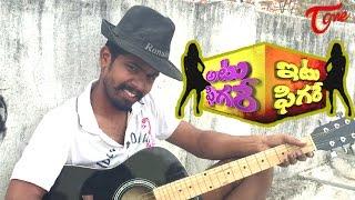 Atu Figare Itu Figare | Latest Telugu Comedy Short Film | By Karna - TELUGUONE