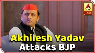 BJP Is The Biggest Liar, Says SP Chief Akhiesh Yadav | ABP News - ABPNEWSTV