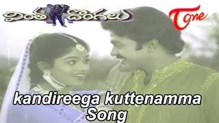 Vinta Dongalu Movie Songs | Kandireega Kuttenamma Song | Rajashekar | Nadhiya - TELUGUONE
