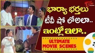 భార్య భర్తలు టీవీ షో లో అలా.. ఇంట్లో ఇలా.. | Ultimate Movie Scenes | TeluguOne - TELUGUONE