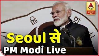 PM Narendra Modi Conferred With Seoul Peace Prize   ABP News - ABPNEWSTV