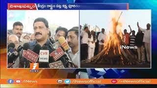 Ganta Srinivasa Rao Participate No Political JAC Protest | Demand For Visakha Railway Zone | iNews - INEWS