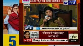 इंडिया न्यूज 'मंच' पर बोलीं स्वाति सिंह, महिला सशक्तिकरण पर है योगी आदित्यनाथ सरकार का जोर - ITVNEWSINDIA