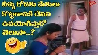 వీళ్ళ ఇంట్లో గోడకు మేకులు కొట్టడానికి దేనిని ఉపయోగిస్తారో తెలుసా..? | Comedy Scenes | TeluguOne - TELUGUONE