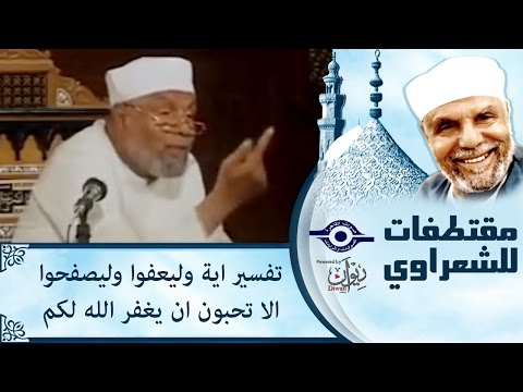 الشيخ الشعراوي | تفسير اية وليعفوا وليصفحوا الا تحبون ان يغفر الله لكم