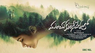 Manchu Kurise Velalo Movie Motion Teaser | Ram Karthik, Pranali | TFPC - TFPC