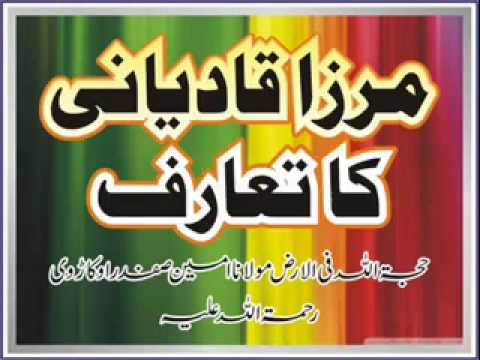 Maulana Ameen Safdar Okarvi - Intoduction of Mirza Qadiyani (Khair ul Madaris Multan) 4 of 8