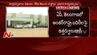 ఏపీ, తెలంగాణ లో అంతర్ రాష్ట్ర బదిలీల పై ఉత్తర్వులు జారీ || NTV - NTVTELUGUHD