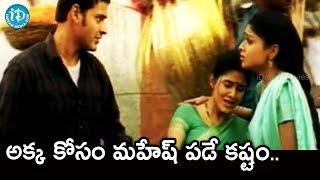 అక్క కోసం మహేష్ పడే కష్టం - Arjun Movie Scenes || Mahesh Babu || Shriya Saran - IDREAMMOVIES