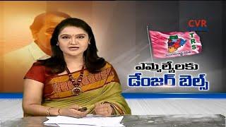 టీఆర్ఎస్ ఎమ్మెల్యేలకు డేంజర్ బెల్స్ : CM KCR Phone Calls to TRS MLAs over Early Elections | CVR News - CVRNEWSOFFICIAL