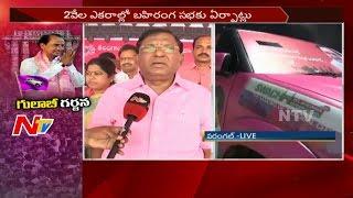 Sitaram Naik Face To Face over TRS Bahiranga Sabha Arrangements || NTV - NTVTELUGUHD
