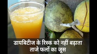 In Graphics: Drinking fruit juices decreases risk of type 2 diabetes - ABPNEWSTV