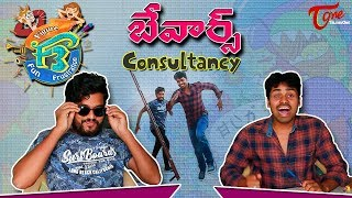 F3 | Bewars Consultancy | Telugu Comedy Web Series | Epi #3 | TeluguOne - TELUGUONE