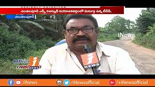 Chintalapudi MLA Peethala Sujatha Political Graph & Constituency Problems | AR | iNews - INEWS