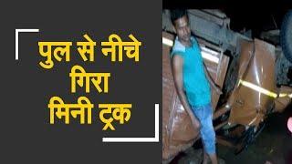 Truck falls off bridge in MP, 20 killed | पुल से नीचे गिरा मिनी ट्रक, 20 की मौत - ZEENEWS