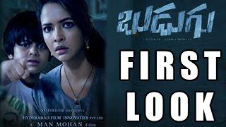 Budugu Movie Latest Motion Poster Revealed : Manchu Lakshmi - LEHRENTELUGU