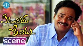 Evandoy Sreevaru Movie - Venu Madhav, Sneha Nice Comedy Scene - IDREAMMOVIES