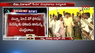 CM Chandrababu To Inaugurates Medtech Zone Today | Visakhapatnam | CVR News - CVRNEWSOFFICIAL