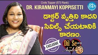 Civils Topper (573 Rank) Dr. Kiranmayi Koppisetti Full Interview || Dil Se With Anjali #119 - IDREAMMOVIES