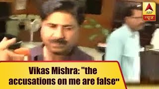 Lucknow: Passport office official Vikas Mishra says, the accusations on me are false - ABPNEWSTV