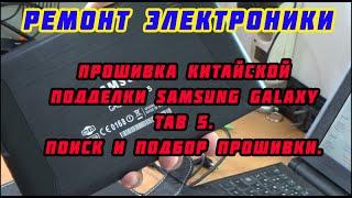 Прошивка китайской подделки Galaxy Tab 5(N8000), поиск и подбор прошивки.