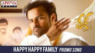 Happy Happy Family Promo Song | Tej I Love You Songs | Sai Dharam Tej, Anupama Parameswaran - ADITYAMUSIC