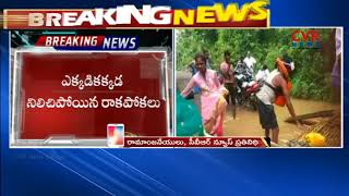 Dangerous Flow of Godavari River | West Godavari Dist | CVR News - CVRNEWSOFFICIAL