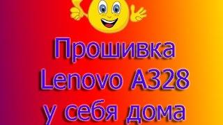 Инструкция как прошить Lenovo A328