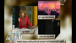 فيديو.. مشادة بين لميس الحديدي وعضو اتحاد الكرة بسبب «مذبحة استاد الدفاع الجوي» | المصري اليوم