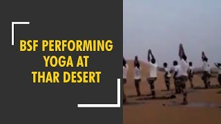 BSF Performed Yoga at Thar Desert - ZEENEWS