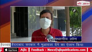 हैदराबाद सरकार ने मुआवजा देने का ऐलान किया
