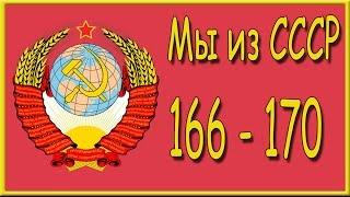 Мы из СССР 166, 167, 168, 169, 170 уровень. Ответы на игру