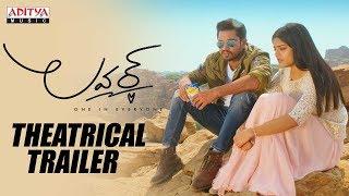 Lover Theatrical Trailer | Raj Tarun, Riddhi Kumar | Annish Krishna | Dil Raju - ADITYAMUSIC