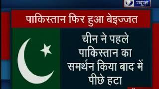 टेरर फंडिंग के आरोप में, FATF ने पाकिस्तान को ग्रे लिस्ट में डाला - ITVNEWSINDIA