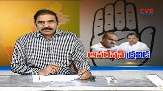 కర్ణాటకలో సంకీర్ణ ప్రభుత్వాన్ని పడగొట్టేందుకు పథకం రచిస్తున్న బీజేపీ | Karnataka | CVR NEWS - CVRNEWSOFFICIAL