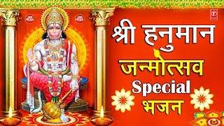हनुमान जन्मोत्सव 2019,Hanuman Janmotsav,Hanuman Jayanti Special Bhajans2019,HARIHARAN,HARI OM SHARAN - TSERIESBHAKTI
