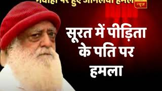 Asaram Rape Verdict: When WITNESSES were attacked - ABPNEWSTV