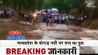 Morning Breaking: Bridge collapses in Madhya Pradesh's Khargaon - ZEENEWS