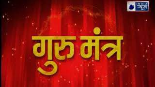 आज का राशिफल | 24 September 2018 | Guru Mantra | Daily Horoscope | Dainik Horoscope - ITVNEWSINDIA