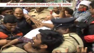 సీపీయం రాష్ట్ర కార్యదర్శి మధు అరెస్ట్ : Police Stops CPM Leaders Protest in Guntur | CVR News - CVRNEWSOFFICIAL