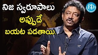 How A Boy Impresses A Girl - Director Ram Gopal Varma | Ramuism 2nd Dose - IDREAMMOVIES