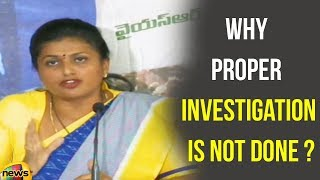 YCP MLA Roja Vs AP CM Chandrababu Vs Nara Lokesh | Roja Latest Comments on AP CM | Mango News - MANGONEWS