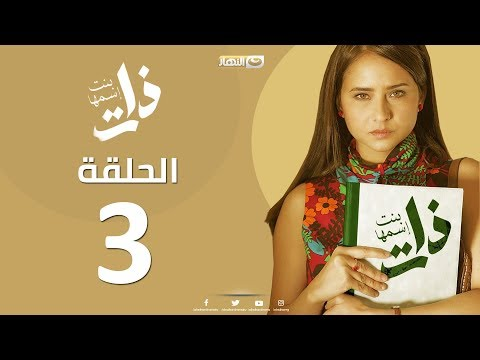 Episode 3  - Bent Esmaha Zat | (الحلقة الثالثة - مسلسل ذات ( بنت اسمها ذات